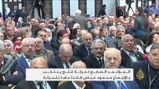 انتخاب عباس بالإجماع قائدا عاما لحركة فتح