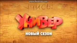 Универ Новая Общага 11 сезон ТРЕЙЛЕР 4