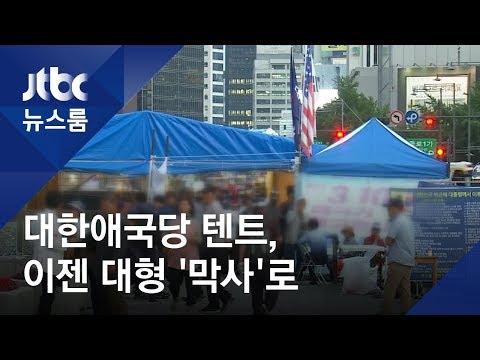 서울시, 강제철거 미루는 사이…'막사' 구축한 대한애국당