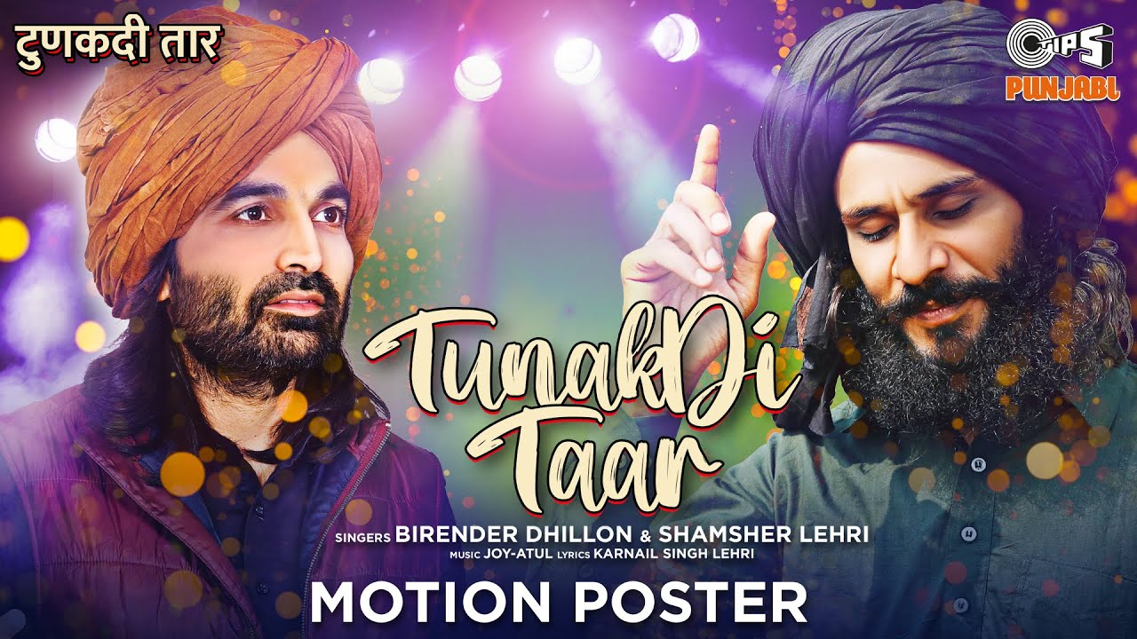Tunakdi Taar - Motion Poster | Birender Dhillon, Shamsher Lehri | Joy - Atul | Karnail Singh Lehri
