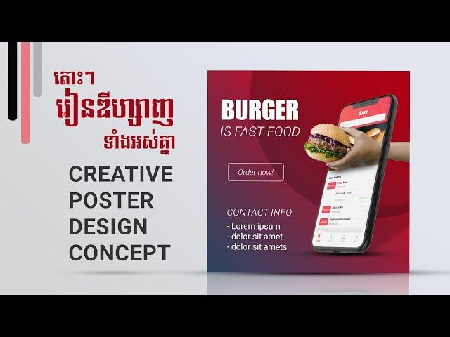 Photoshop Tutorial : Creative Burger Poster Design
