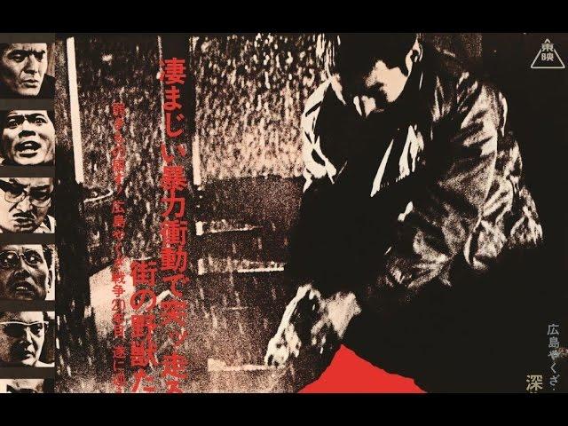 Police Tactics Original Trailer (Kinji Fukasaku, 1974)
