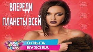 Ольга Бузова назло всем ставит рекорды (25.04.2017)