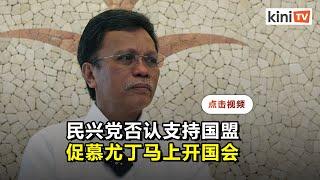 民兴党否认转向国盟   沙菲益:慕尤丁内阁总辞且马上开国会