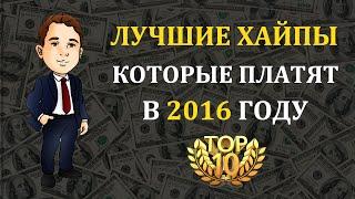 Топ 10 хайпов, которые платят в 2016 году | Обзор лучших хайп-проектов(Здесь собраны топ 10 лучших хайпов, которые платят в 2016 году! О каждом хайпе, я сделал мини-обзор, поэтому..., 2016-07-29T17:04:39.000Z)