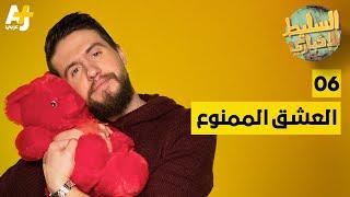 السليط الإخباري - العشق الممنوع | الحلقة (6) الموسم الخامس