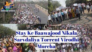 Stay Ke Baawajood Nikala Sarvdaliya Torrent Virodhi Morcha | Hindustani Reporter |
