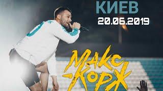 МАКС КОРЖ - КОНЦЕРТ В КИЕВЕ 20.06.2019