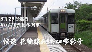 キハ110系《快速 花輪線あきた四季彩号 》【泉外旭川駅にて撮影】