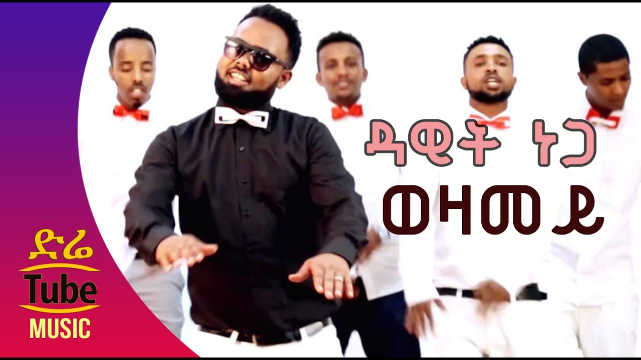 Ethiopia: Dawit Nega - Wezamey NEW! Tigrigna Tiraditional Music Video 2016