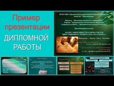 Пример презентации дипломной работы (дипломного проекта)