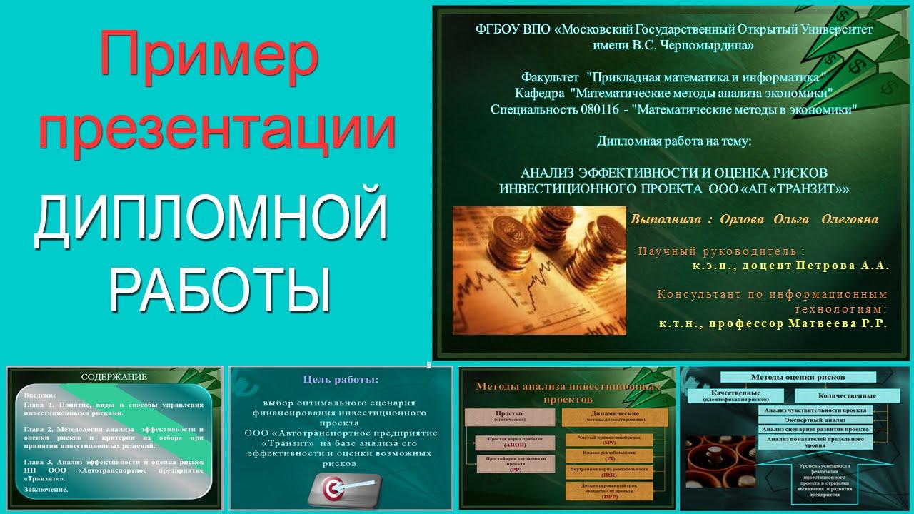 Пример презентации дипломной работы дипломного проекта