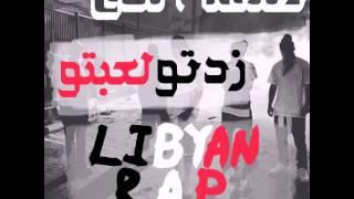 راب ليبيا 2017 طلقة الحق زدتو لعبتو +18