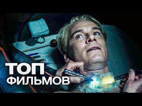 10 ЛУЧШИХ ФАНТАСТИЧЕСКИХ ФИЛЬМОВ (2014)
