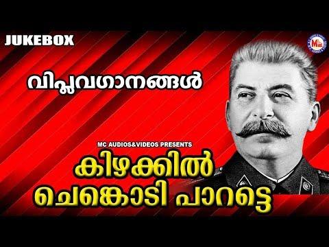 Viplava Ganangal Malayalam | Kizhakkin Chenkodi | കമ്മ്യൂണിസ്റ്റ് വിപ്ലവഗാനങ്ങൾ