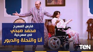 العرض الأول لـ مسرحية «أنا والنحلة والدبور» لفارس المسرح الفنان محمد صبحي