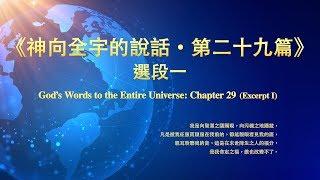 聖靈的發聲說話《神向全宇的說話・第二十九篇》選段一