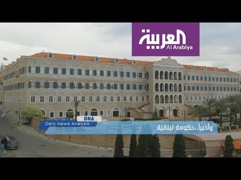 DNA |  وأخيراً..حكومة لبنانية  - نشر قبل 42 دقيقة
