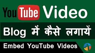 How To Embed A YouTube Video on Blogger Post in Hindi/Urdu Video 2017