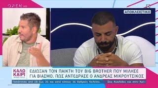 Big Brother: Όλο το παρασκήνιο από το σάλο που προκάλεσαν τα χυδαία σχόλια του παίκτη περί βιασμού