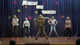 Танец «Непохожие»