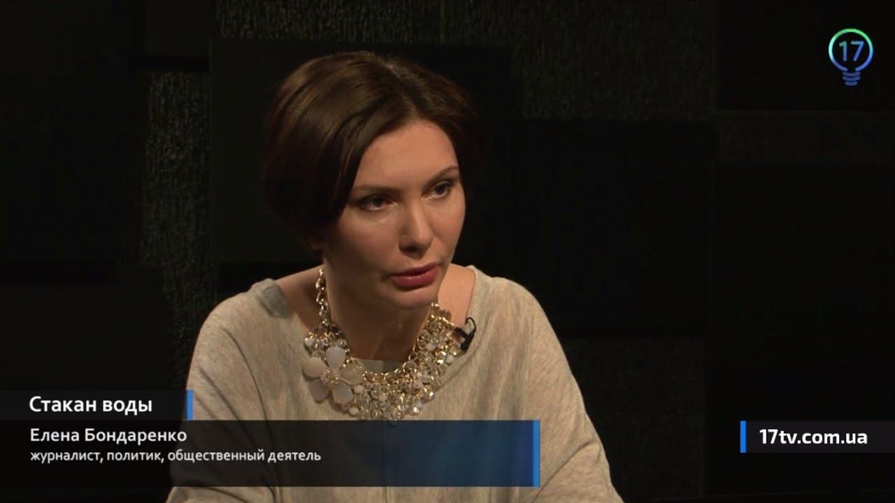 Елена Бондаренко: Наше общество заражено ненавистью и насилием