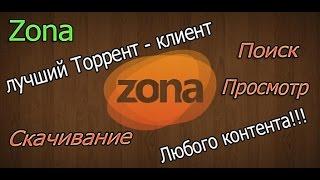 Zona - Лучший Торрент Загрузчик и не только)))(, 2016-12-24T15:38:05.000Z)