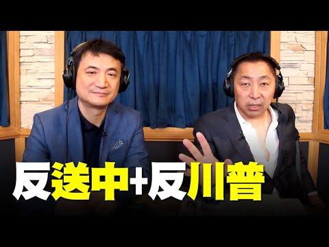 飛碟聯播網《飛碟早餐 唐湘龍時間》2019.06.11 反送中+反川普