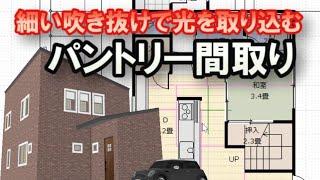 パントリー収納のある家の間取り図 トイレの位置が良く無いので変更 吹き抜けから光をいれる住宅プラン Clean and healthy Japanese house floor plan