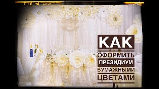 Гофрированный цветок/Свадьба оформление/Мастер класс/Как сделать Цветы своими руками