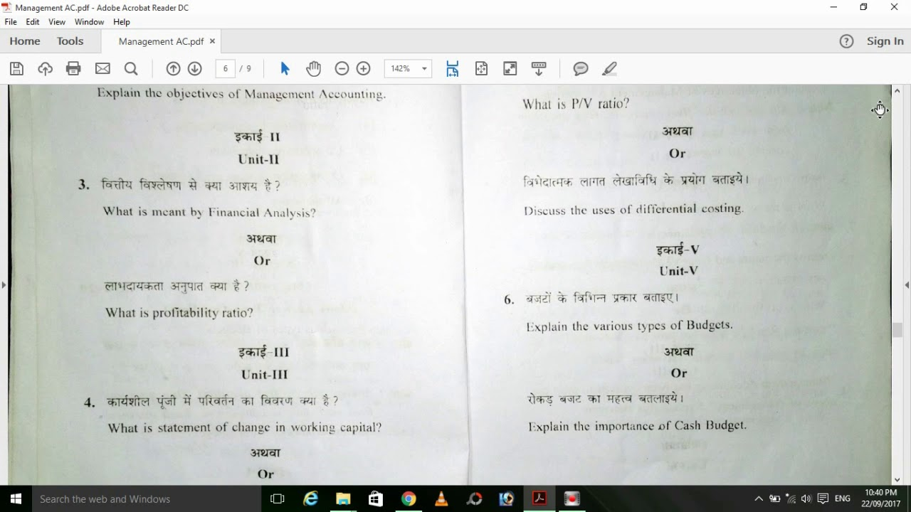 2016 B Com 5th Semester Management Accounting | Question Paper Nov 2016