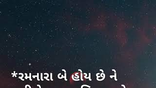 Good Night Gujarati Status