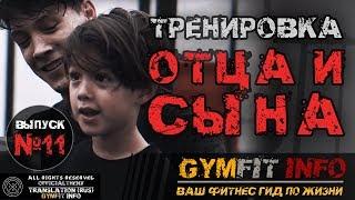 КРИС ХЕРИА. Тренировка ко ДНЮ ОТЦА. Мой сын меня сделал! Калистеника для ДЕТЕЙ #GymFit INFO