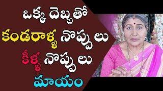 ఒక్క దెబ్బతో కండరాళ్ళ నొప్పులు కీళ్ళ నొప్పులు మాయం | Best Home Remedie For MUSCLE PAIN | BammaVidyam
