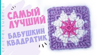 Самый лучший БАБУШКИН КВАДРАТ крючком. Crochet tutorial.