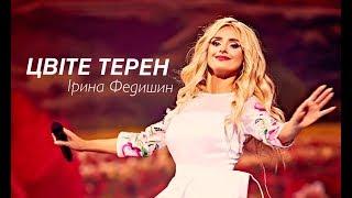 """Ірина Федишин  - Цвіте терен  (LIVE сольний концерт """"Білі троянди )"""