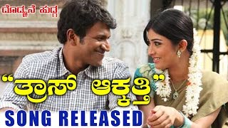 Dodmane Huduga- 2nd Song Released By Dr. Shivarajkumar
