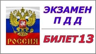 Билет № 13 ПДД России.