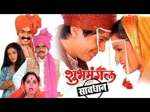 Shubhmangal Savadhan | Full Marathi Movie...