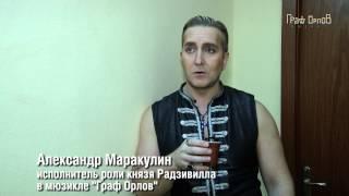 Артисты мюзикла «Граф Орлов» - о розыгрышах во время спектакля