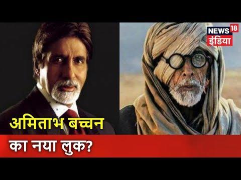 अमिताभ बच्चन का नया लुक?   आज की ताज़ा ख़बर   News18 India