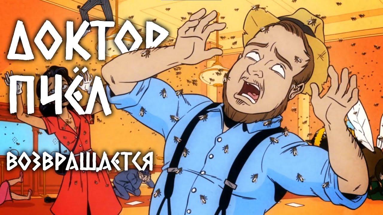 ДОКТОР ПЧЁЛ ВОЗВРАЩАЕТСЯ! - НА РУССКОМ | DR. BEES DR. BEES RETURNS! - RUS