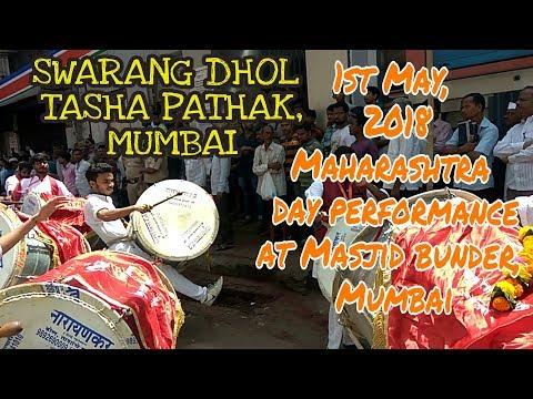 Swarang dhol tasha pathak | 1 may Maharashtra day | jai jai Maharashtra maza garza Maharashtra maza