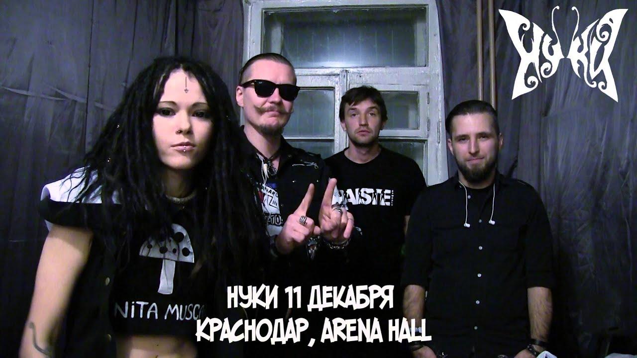 Концерт LIMP BIZKIT | 4 ноября | Краснодар | ДС Олимп | - YouTube