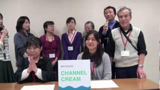 第1回番組放送① CHANNEL CREAMとは? Thumbnail