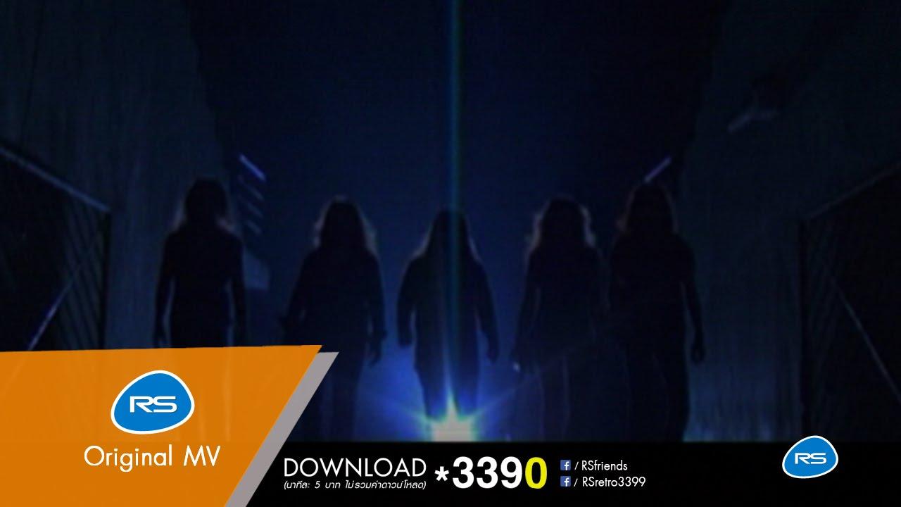 ศรัทธา : หิน เหล็ก ไฟ | Official MV #1