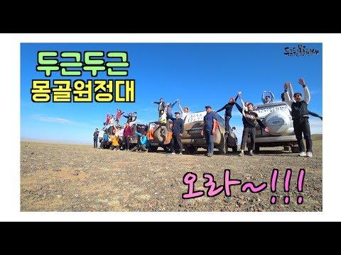 몽골 여행에미치다 두근두근몽골원정대 여행기 Mongolia Travel story