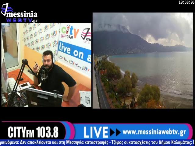 Ο Κώστας Μενούνος στο City 103.8  για το φαινόμενο «Ευριδίκη» στην Μεσσηνία-www.messiniawebtv.gr