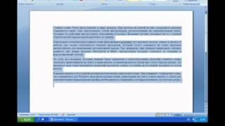 Видеоурок №3:редактирование тестовых фрагментов Word 2007
