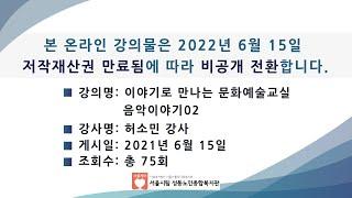 이야기로 만나는 문화예술교실_음악이야기(2편)
